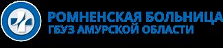 """ГБУЗ АО """"Ромненская больница"""""""
