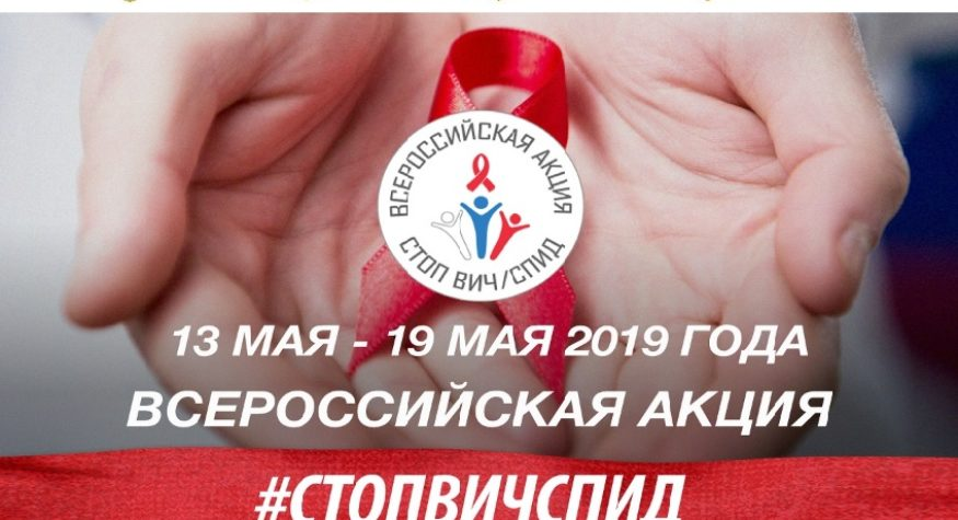 13 по 19 мая 2019 года на территории Российской Федерации состоится Всероссийская Акция по борьбе с ВИЧ-инфекцией «Стоп ВИЧ/СПИД»