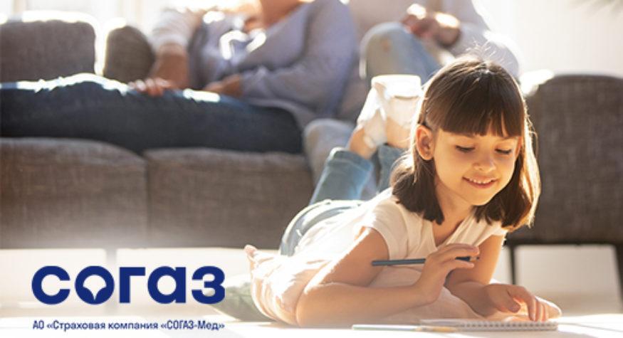 СОГАЗ-Мед: как защитить здоровье детей