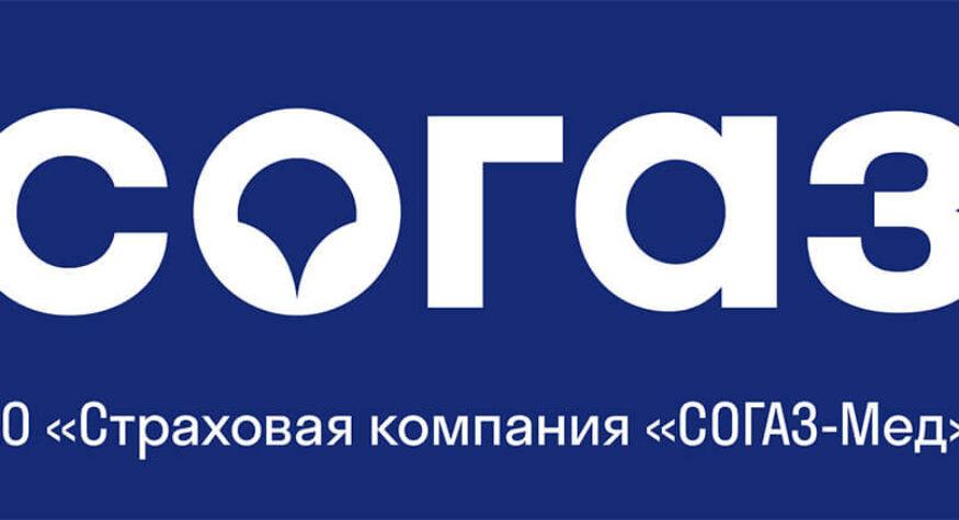 СОГАЗ-Мед: Пациентам помогут страховые представители
