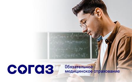 Полис ОМС для амурских студентов